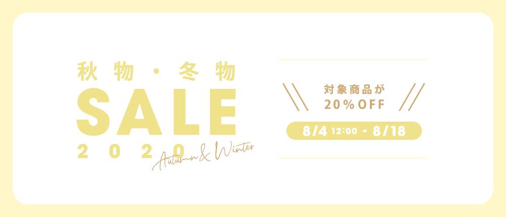 秋物・冬物SALE 8/4(12:00)~8/18